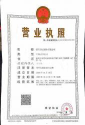浙江赛灵钢业有限公司