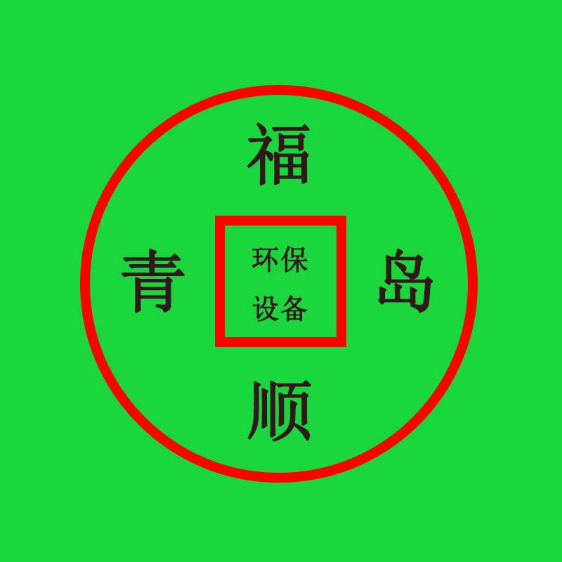 青岛福顺环保设备有限公司