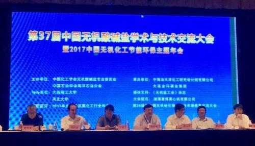 江苏泰特联合环保参加2017年中国化工学会无机酸碱盐年会