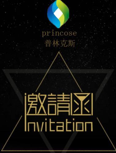 普林克斯参加上海国际生物发酵展邀请函