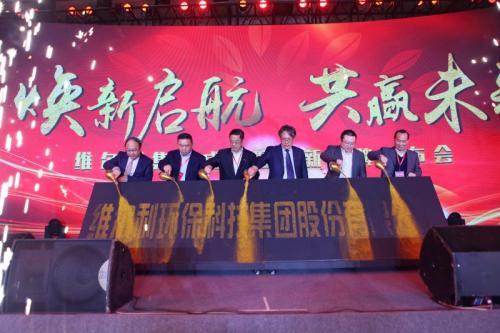 维尔利:正式组建企业集团并更名,总资产超70亿元