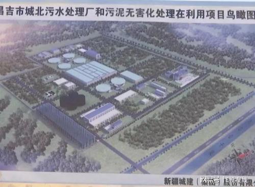 昌吉市城北污水处理厂项目计划年内投用