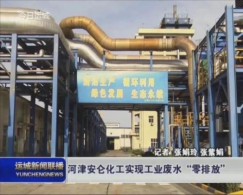 安仑化工工业废水'零排放'