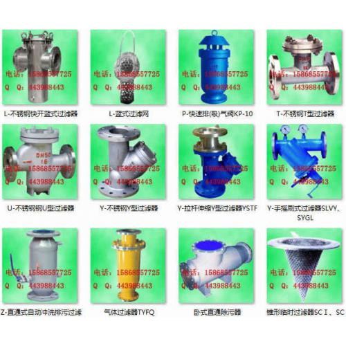 管道过滤器Y型、U型、T型、蓝式