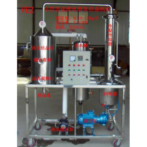 小型蒸发结晶机组