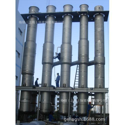 四效降膜蒸发器 蒸发器 浓缩器 多效降膜浓缩器